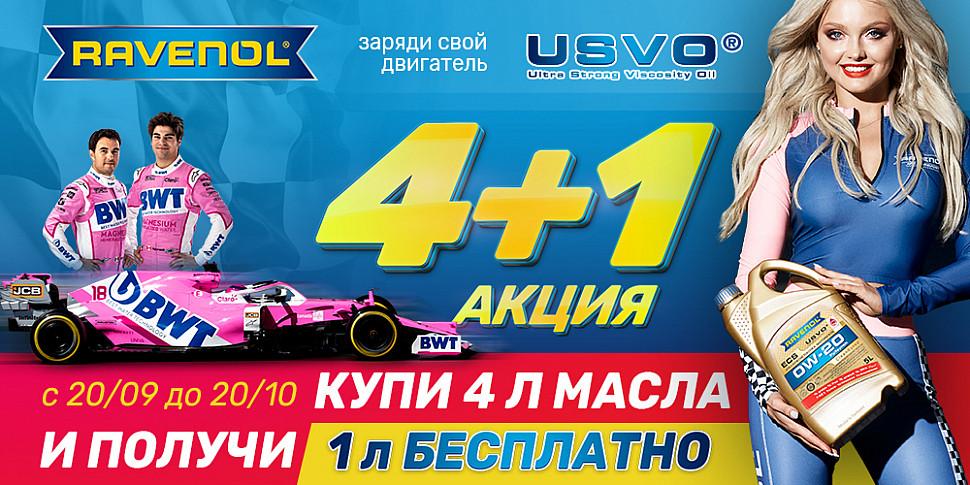 RAVENOL Акция 4+1 - купи пять литров по цене четырех!