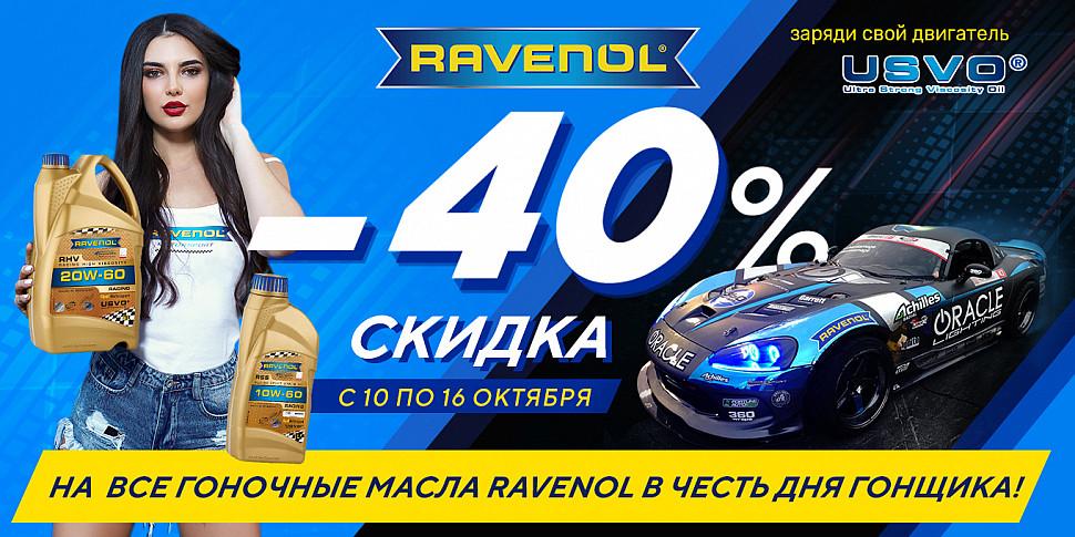 Скидка 40% в честь Дня Гонщика на гоночный RAVENOL